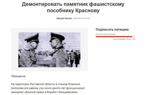 Жители Ростовской области просят снести монумент пособнику Гитлера