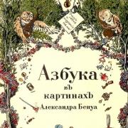 Азбука в картинках Александра Бенуа