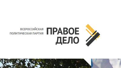 Титов хочет переименовать партию «Правое дело»