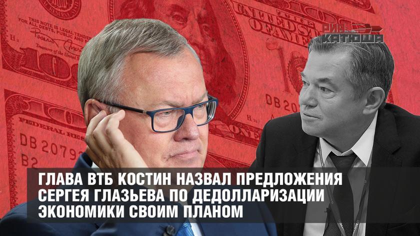 Глава ВТБ Костин назвал пред…