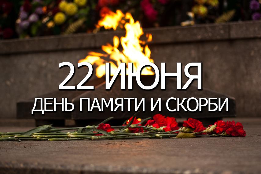 22 июня - День памяти и скорби... (факты, стихи, песни о войне)