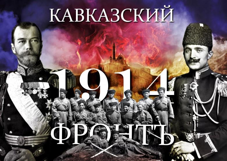 заметила него русско турецкая война 1914-1918 или шнековые транспортеры