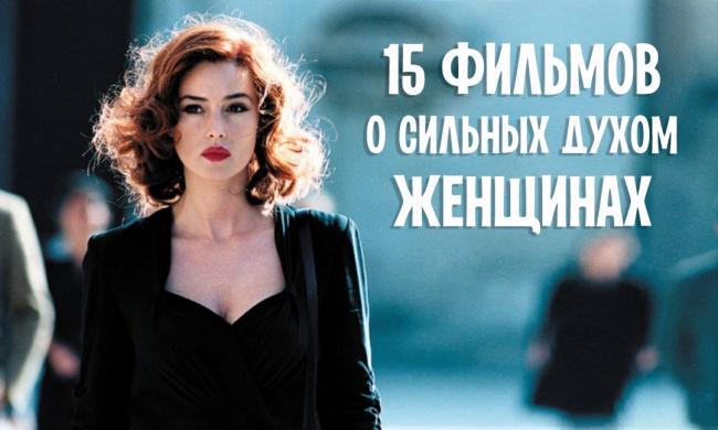 15 фильмов о сильных духом женщинах