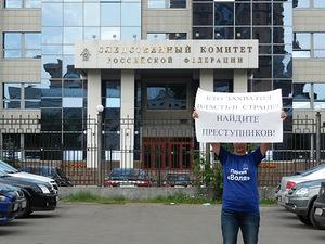 Сторонники партии «ВОЛЯ» подали заявление в СК РФ на Путина, Медведева и Чурова