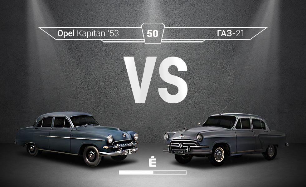 Советский автопром 50-х: заочное сравнение наших машин с иномарками(20 фото)