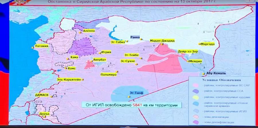 Военная обстановка в Сирии к 13.10.2017 - Брифинг Генштаба