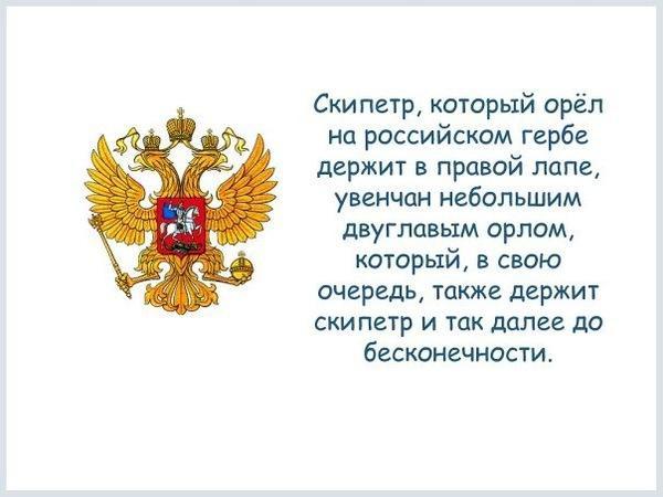 Факты о России(28 фото)