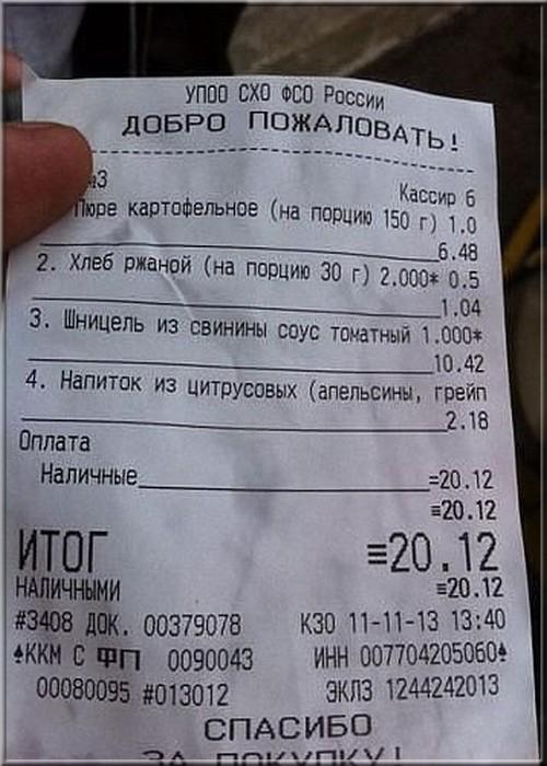 Столовая Гос Думы РФ. Цены