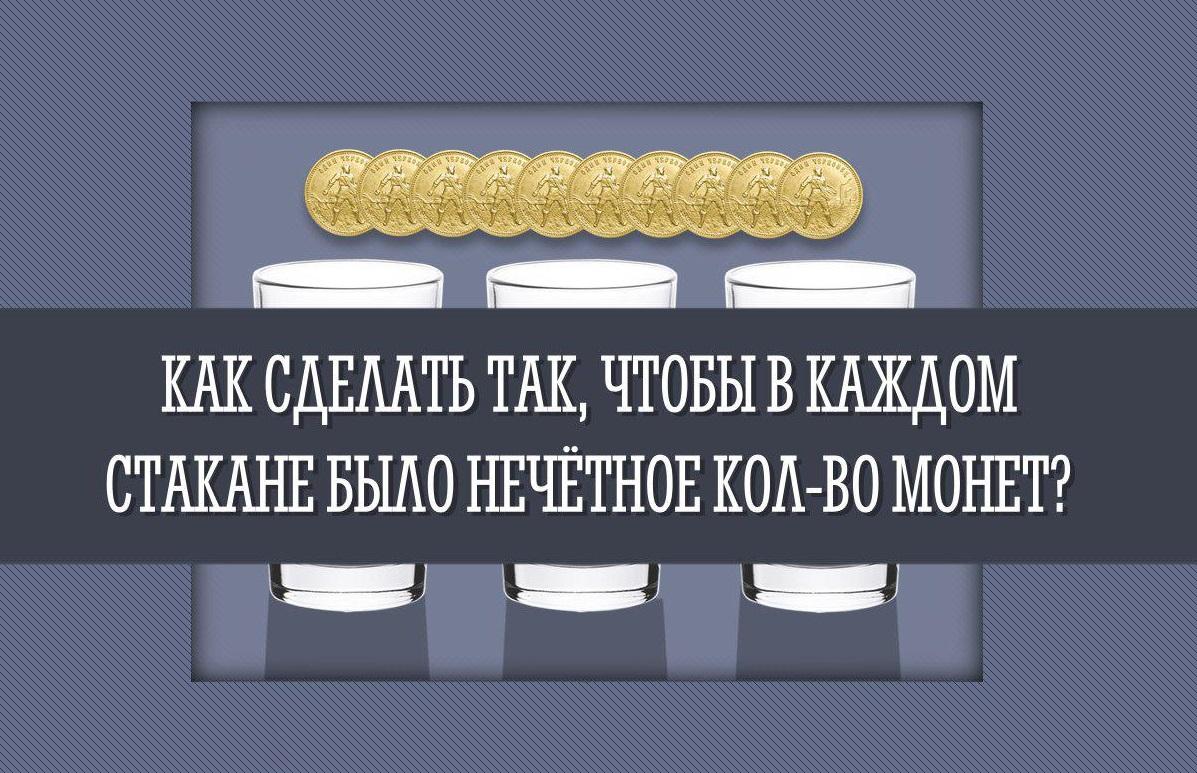 В чем подвох: распределите 10 монет в три стакана