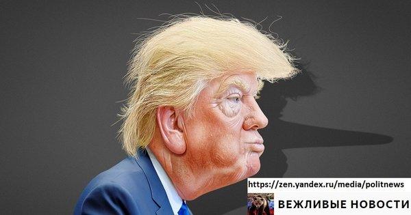 Устрашающая миссия Трампа с …