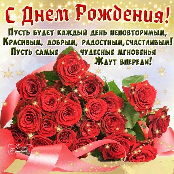 Поздравление с днем рождения на русском скачать бесплатно