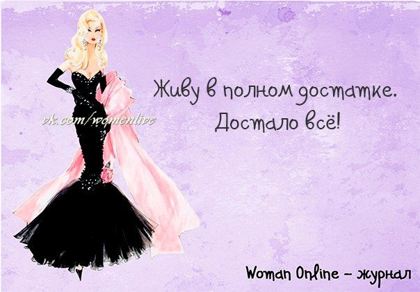 Между нами, девочками, говоря)))