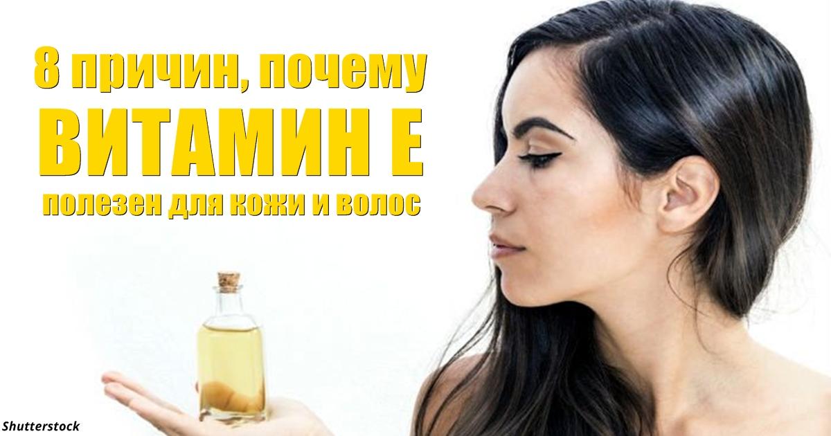 8 причин, почему о витамине Е должна знать каждая женщина