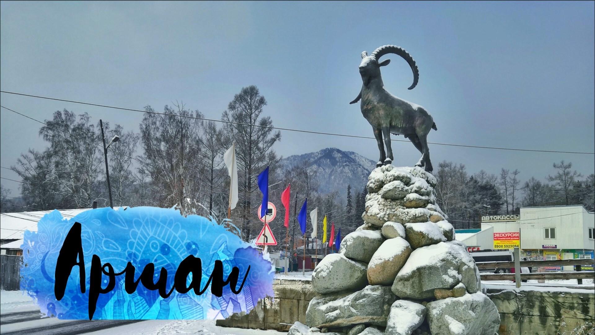 Байкал зимой №2 Аршан (Бурятия)