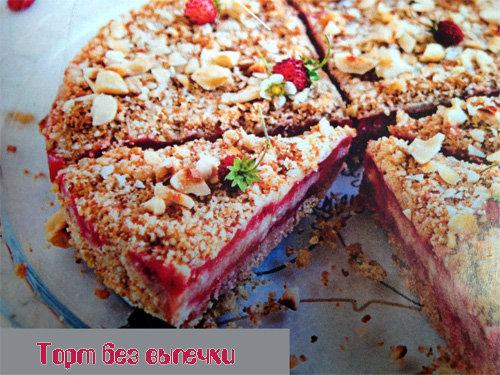 Торт без выпечки с клубникой рецепты