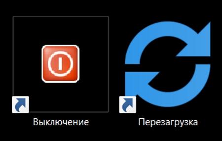 Как создать ярлык выключения и перезагрузки в Windows