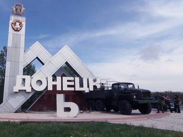 Донецк – Как прекрасен этот мир! Посмотри!!!