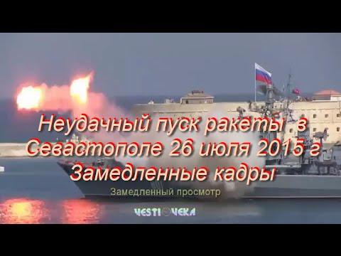 КРЫМ. Неудачный пуск ракеты в Севастополе 26 07 2015.  Замедленные кадры.
