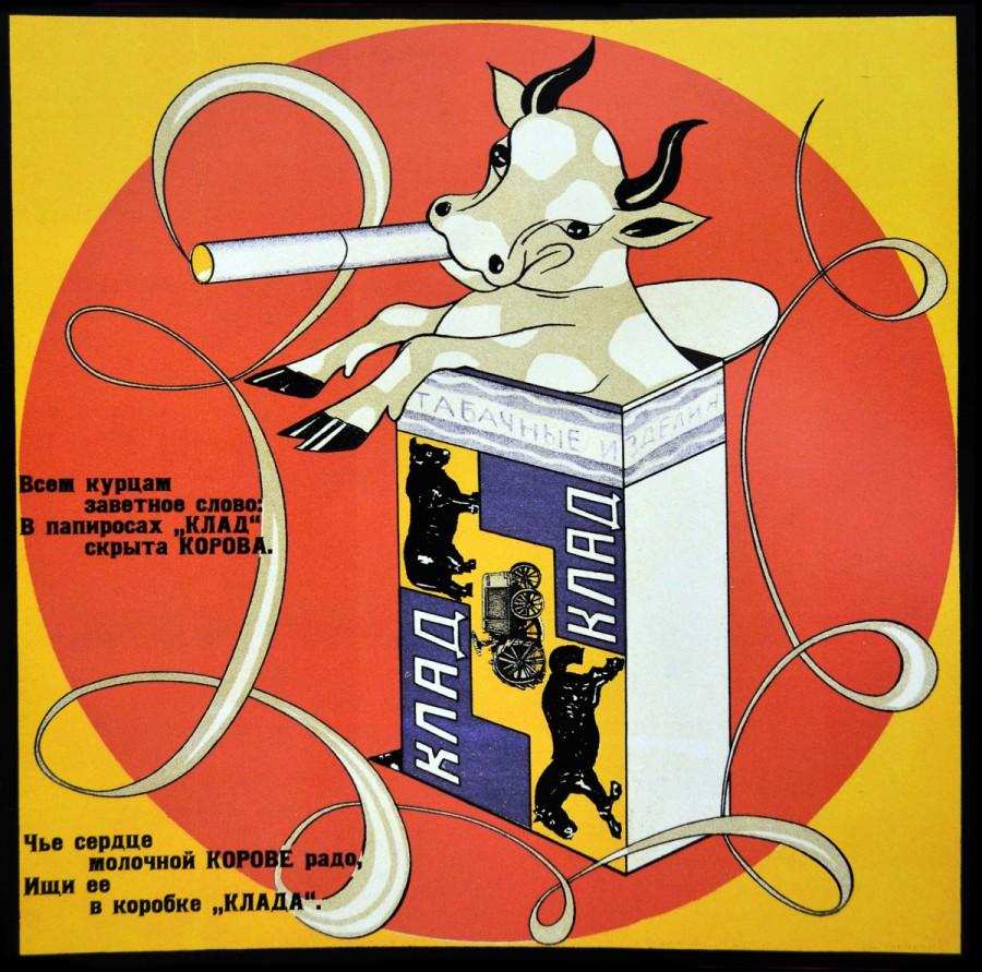 Три мифа о советских сигаретах (в них верили не только дети)