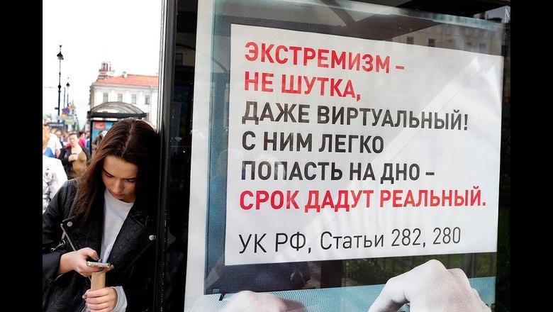 Чтобы без глупостей. Зачем Путин смягчает 282-ю статью УК РФ