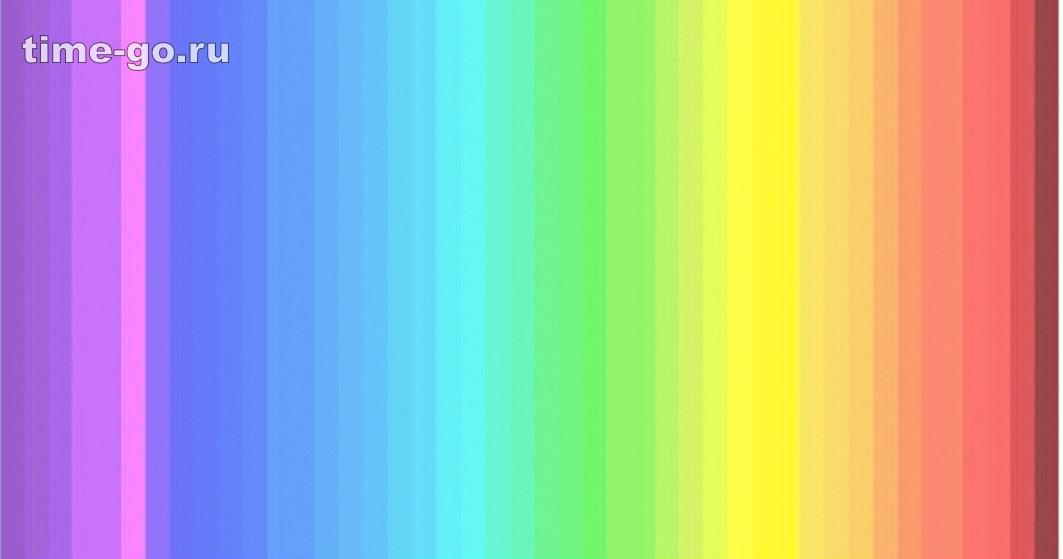 Только один из четырех людей видит все цвета этого спектра.