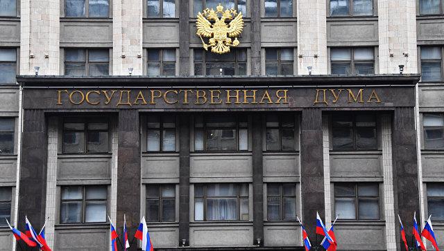 Госдума обнародовала размер пенсии и зарплаты депутата