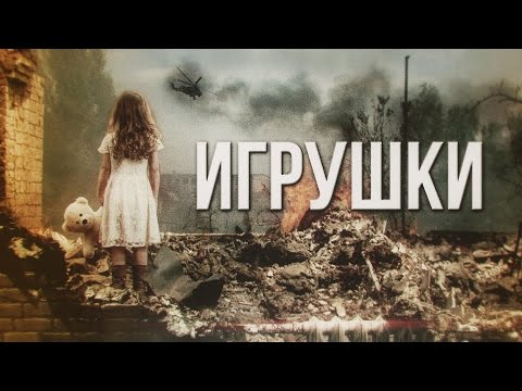 Артём Гришанов - Игрушки / Toys for Poroshenko / War in Ukraine (English subtitles)