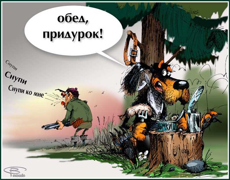 Прикольные открытки про охоту 83