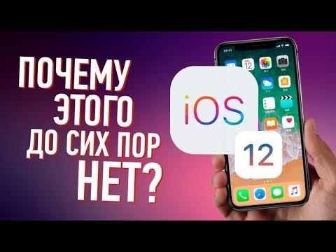 10 ФИШЕК, КОТОРЫХ НЕ ХВАТАЕТ В iOS