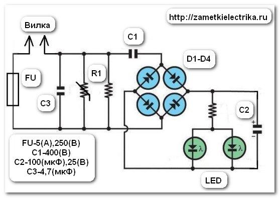 Устройство для экономии электроэнергии своими руками