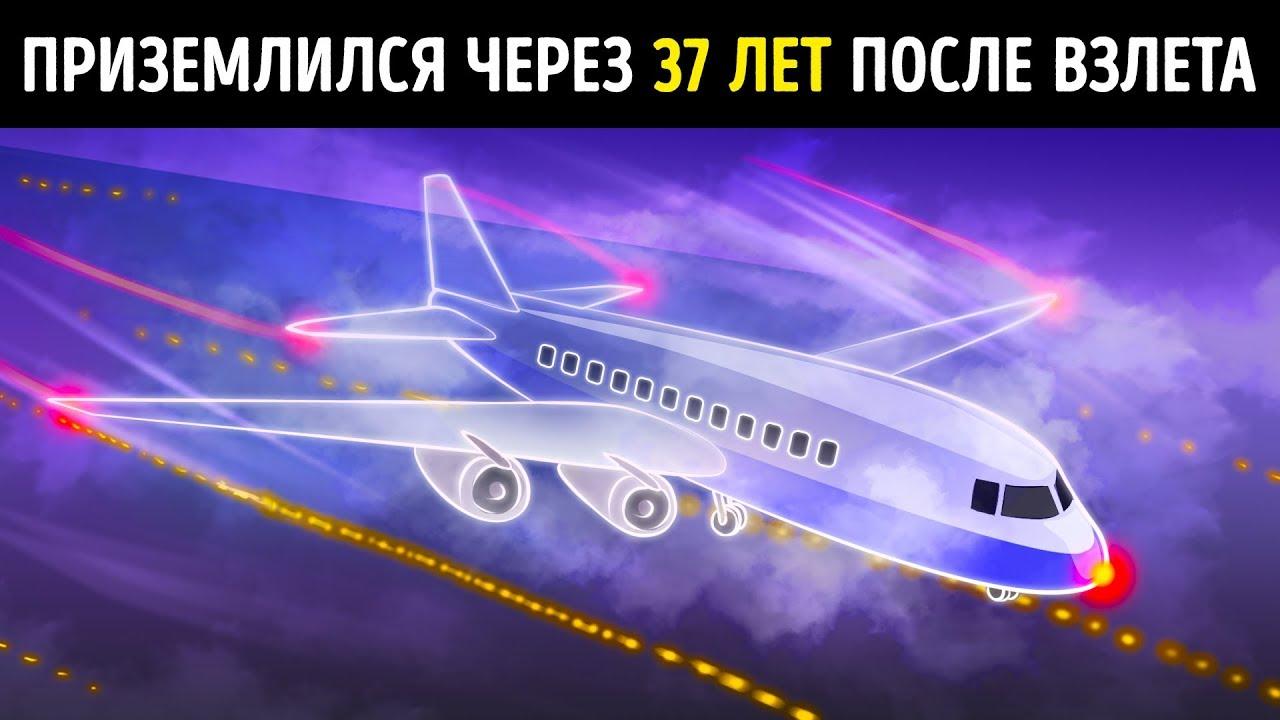 Image result for Видео: Самолет приземлилÑÑ ÑпуÑÑ'Ñ 37 лет Ñ Ð¼Ð¾Ð¼ÐµÐ½Ñ'а вылета — правда или вымыÑел