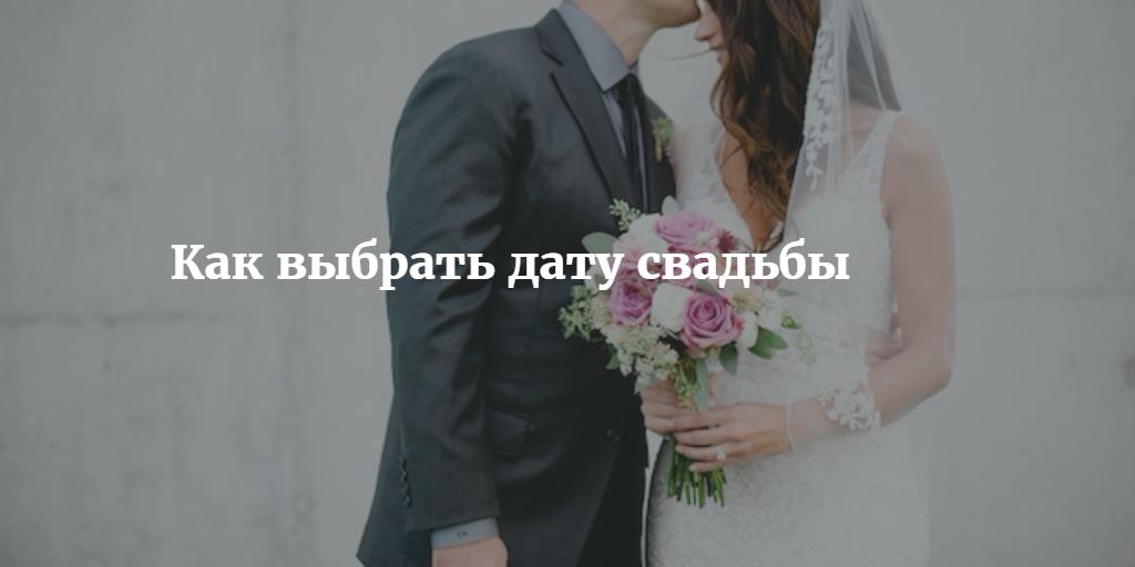 Как выбрать дату для свадьбы в 2018