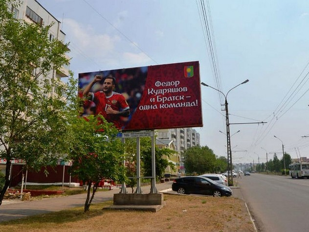 В преддверии матча Россия — Хорватия в Братске повесили баннеры с защитником Кудряшовым