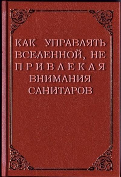 Настольная книга Сергея Е