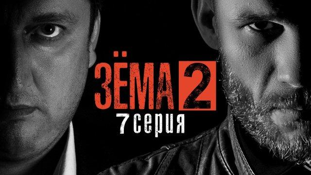 Зёма, 2 сезон, 7 серия