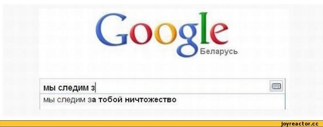 Google СБеларусь мы следим з  мы следим за тобой ничтожество,google,google приколы