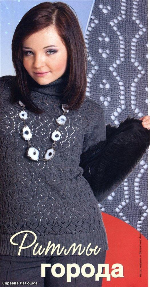 Ажурный пуловер Ритмы города