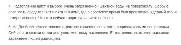 «Радиоактивный подарок» для Донбасса от Украины…
