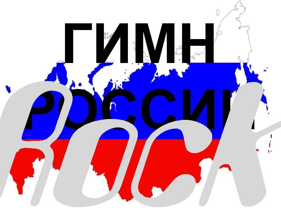 Рок-Гимн России. Красивое видео о России