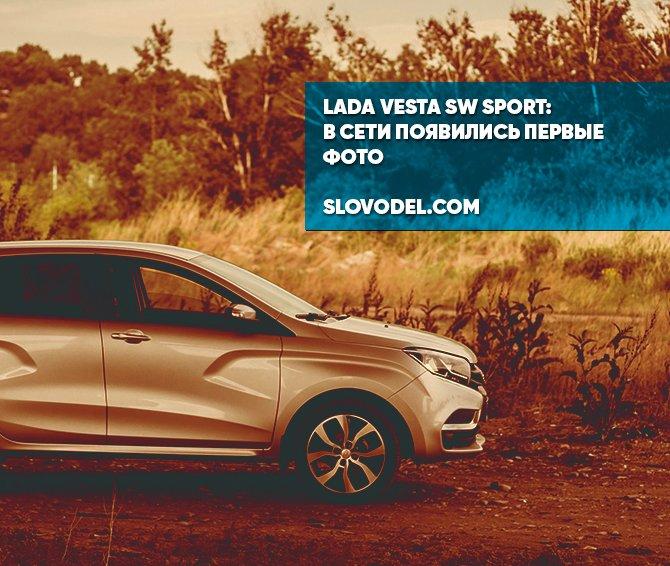 Lada Vesta SW Sport: в сети появились первые фото