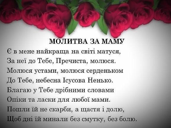 Молитва за маму текст