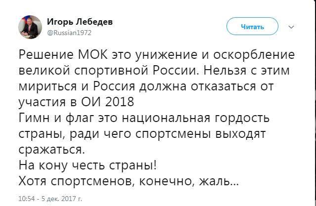 """Мир замер: """"Что скажет Путин?"""", в России жёстко отреагировали на вердикт МОК по Олимпиаде-2018"""