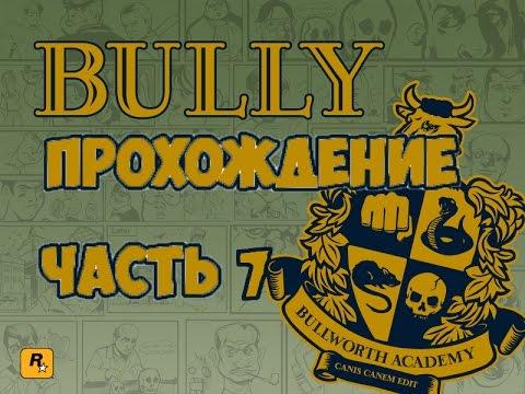 Прохождение Bully Schilarship Edition Часть 7: Поцелуй за отчёт