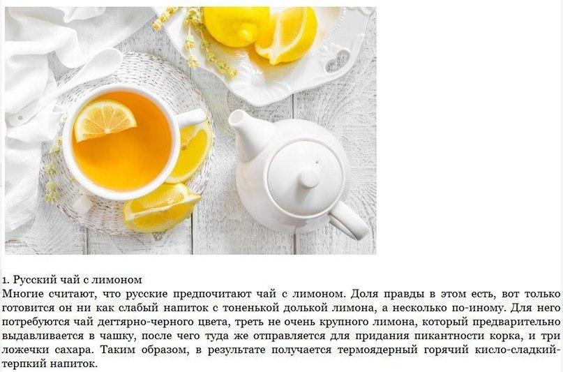 Вкуснейший чай с лимоном