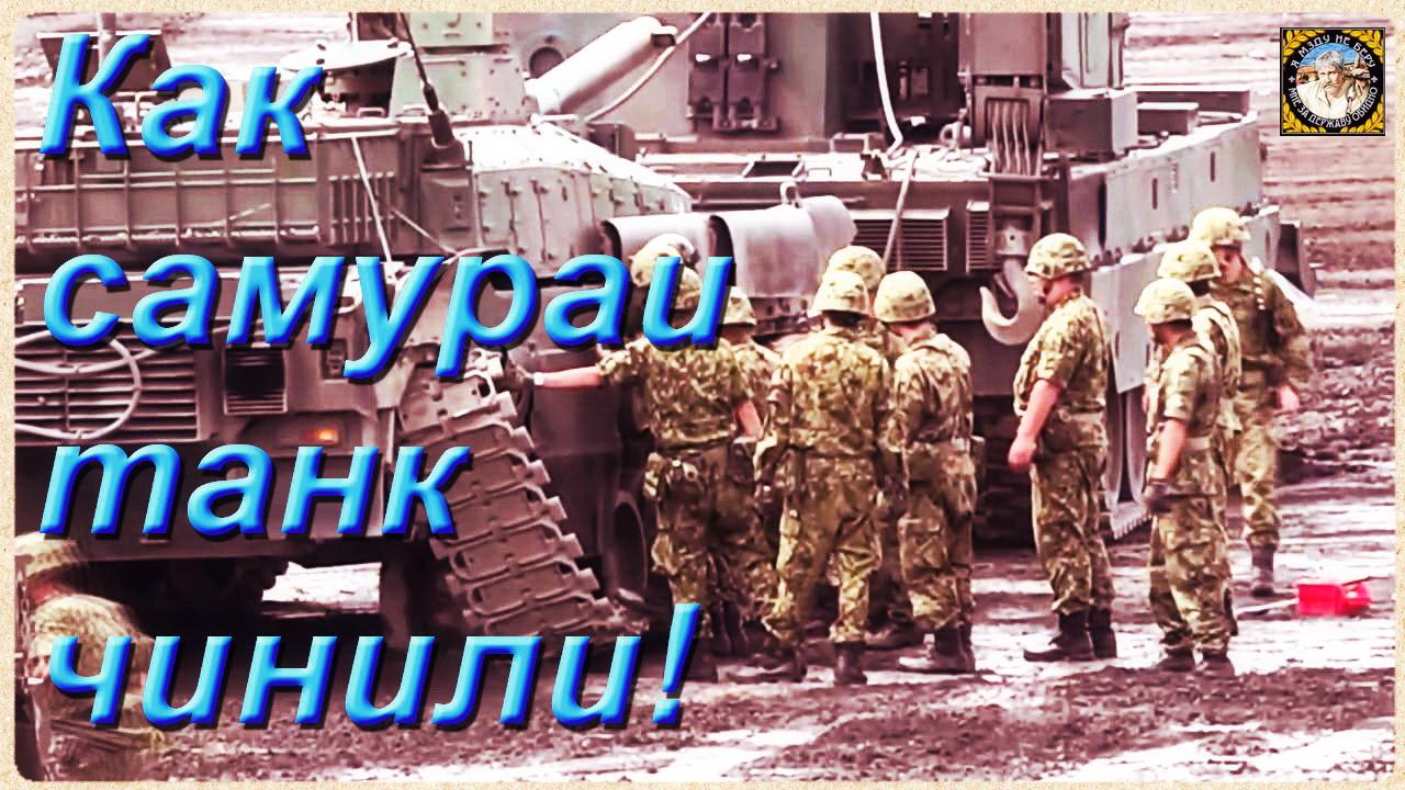 Новая японская сказка: «Как самураи танк чинили!»