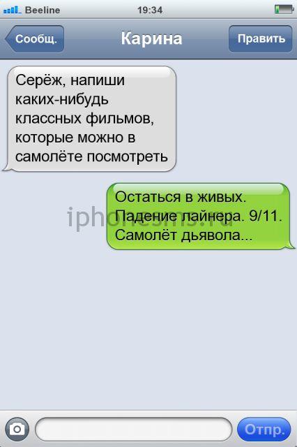 СМС приколы
