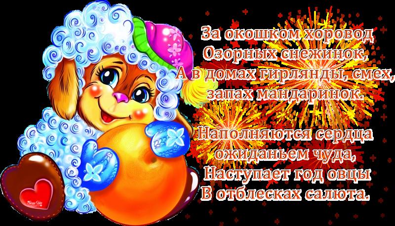 новогоднее-пожелание13.png