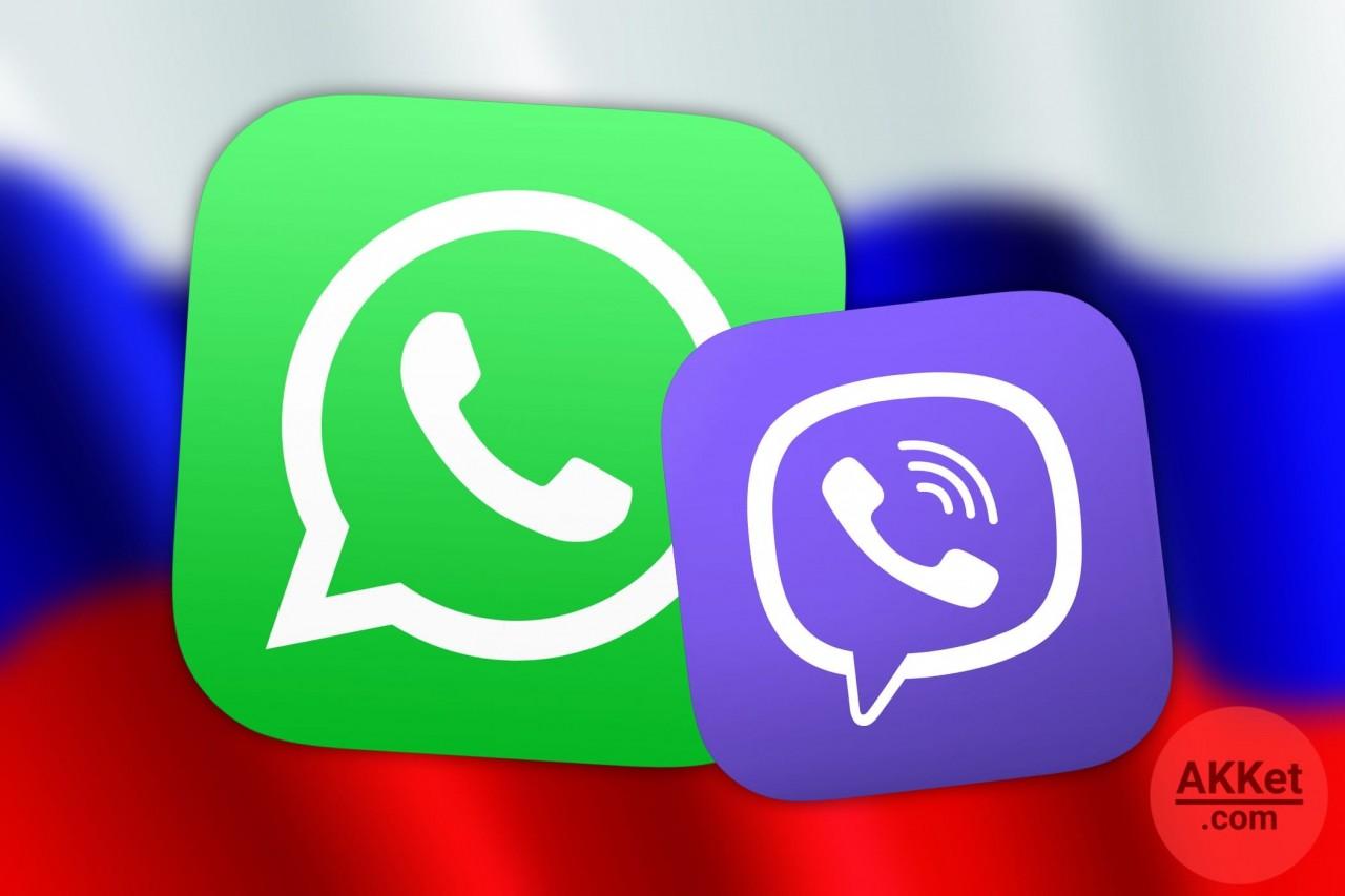 WhatsApp и Viber специально …