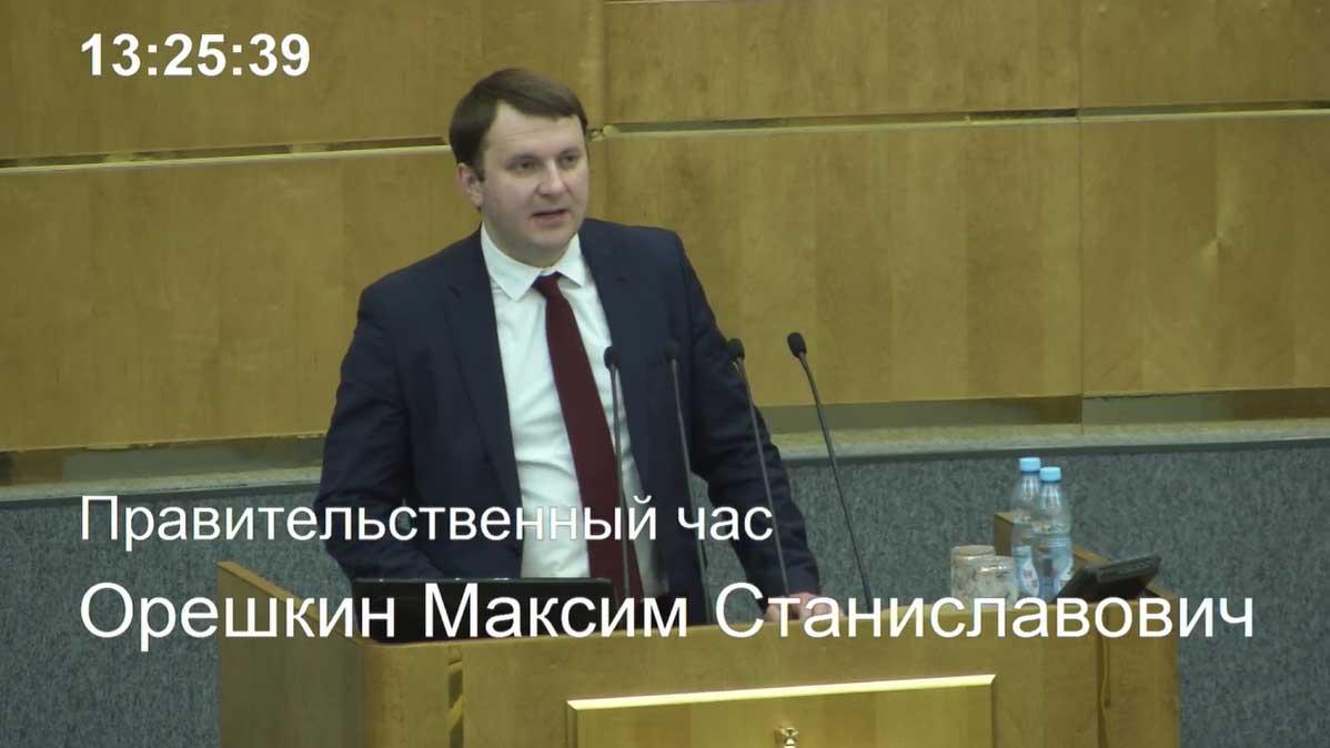 За что в Госдуме раскритиковали Орешкина?