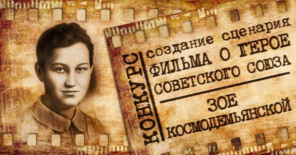 """""""История Зои Космодемьянской – это история всего ХХ века"""""""